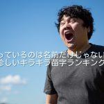 キラキラネームだけじゃない!?超珍しいキラキラ苗字(名字)ランキング!